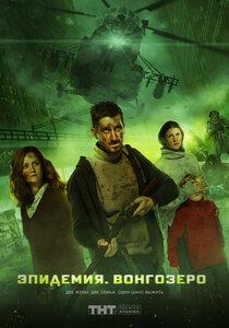 Постер к фильму Эпидемия. Вонгозеро