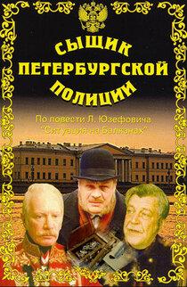 Сыщик Петербургской полиции