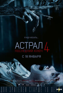 Астрал 4: Последний ключ
