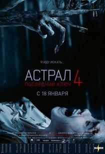 Постер к фильму Астрал 4: Последний ключ