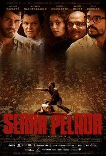 Постер к фильму Голая земля
