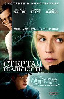 Постер к фильму Стертая реальность