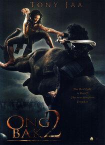 Постер к фильму Онг Бак 2