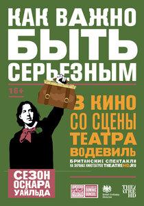 Постер к фильму TheatreHD: Как важно быть серьезным