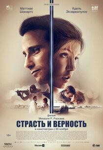 Постер к фильму Страсть и верность