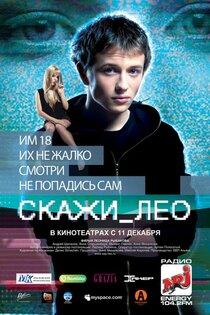Постер к фильму Скажи Лео