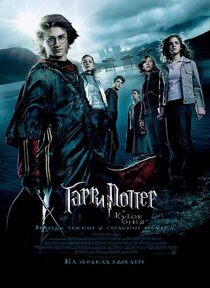 Постер к фильму Гарри Поттер и кубок огня