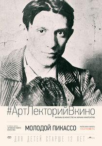 Постер к фильму #АртЛекторийВкино: Молодой Пикассо