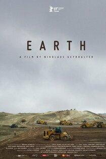 Постер к фильму Земля