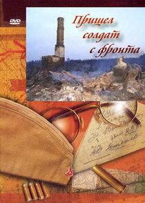 Постер к фильму Пришел солдат с фронта