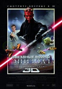 Звездные войны: Эпизод I - Скрытая угроза 3D