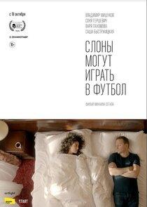Хорошее российское кино