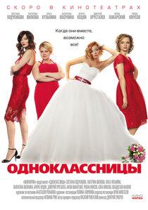 Постер к фильму Одноклассницы