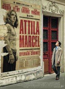 Постер к фильму Мой Аттила Марсель