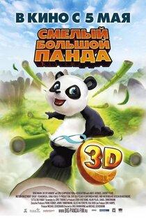 Смелый большой Панда 3D