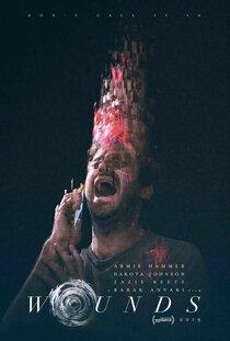 Постер к фильму Раны