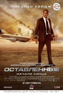 Постер к фильму Оставленные