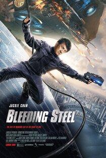 Постер к фильму Кровоточащая сталь