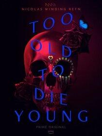 Постер к фильму Слишком стар, чтобы умирать молодым