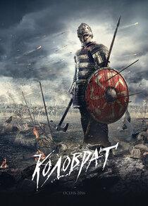Постер к фильму Легенда о Коловрате