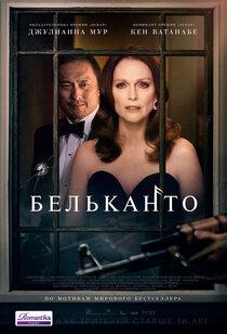 Постер к фильму «Бельканто»
