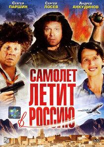 Постер к фильму Самолет летит в Россию