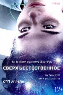 Постер к фильму Сверхъестественное