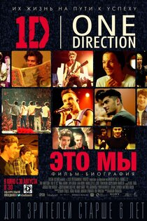 One Direction: Это мы 3D
