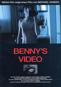 Постер к фильму Видео Бенни
