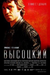 Постер к фильму Высоцкий. Спасибо, что живой