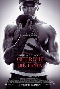 Постер к фильму Разбогатей или сдохни