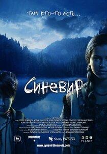 Постер к фильму Синевир
