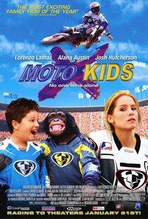 Постер к фильму Короли мототрека