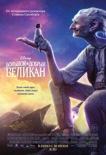 Постер к фильму «Большой и добрый великан»