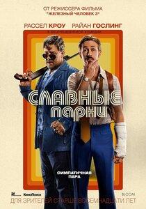 Постер к фильму «Славные парни»