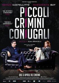 Постер к фильму Маленькие семейные преступления