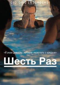 Постер к фильму Шесть раз
