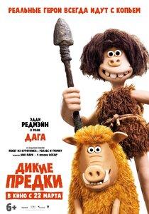 Постер к фильму Дикие предки