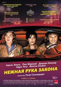 Постер к фильму Нежная рука закона