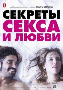 Постер к фильму «Секреты секса и любви»