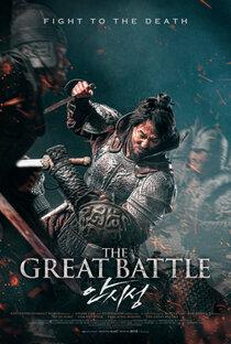 Постер к фильму Великая битва