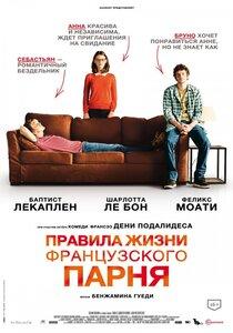 Постер к фильму Правила жизни французского парня