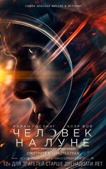 Постер к фильму «Человек на Луне»