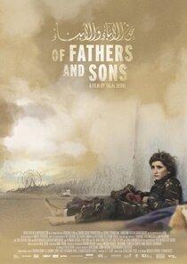 Постер к фильму Об отцах и сыновьях