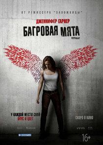 Постер к фильму Багровая мята