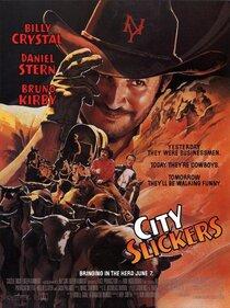 Постер к фильму Городские пижоны