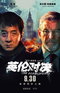 Постер к фильму Иностранец