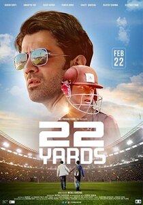 Постер к фильму 22 ярда