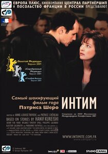 Постер к фильму Интим