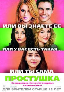 Постер к фильму Простушка
